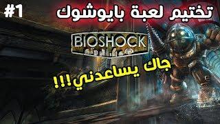 تختيم لعبة بايوشوك ( جاك يقول لازم انقذ أهله ! ) المقطع الأول    bioshock