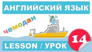 (SRp)Английский для детей и начинающих (Урок 14-Lesson 14)