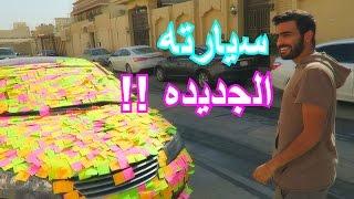 ردة فعل أخوي يوم شاف سيارته الجديده !!