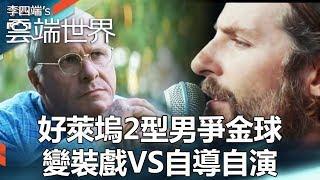 好萊塢2型男爭金球 變裝戲VS自導自演 - 李四端的雲端世界