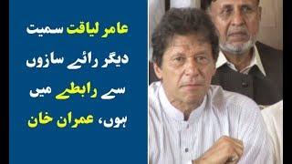 Imran Kahn ki Karachi mein media se guftagu