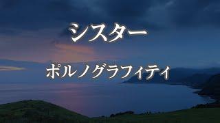 【生音風カラオケ】シスター - ポルノグラフィティ【オフボーカル】