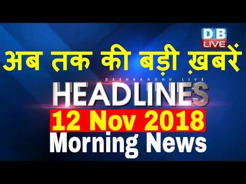 अब तक की बड़ी ख़बरें   morning Headlines   breaking news in hindi   top news   aaj ki news   #DBLIVE