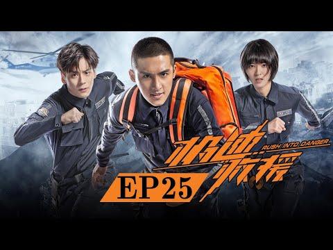 《极速救援》EP25 司乔于飞默契配合偷医疗档案 | China Zone
