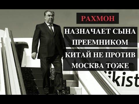 Рустам Рахмон новый