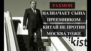 Рустам Рахмон новый президент Таджикистана?  Ага-хан молчит