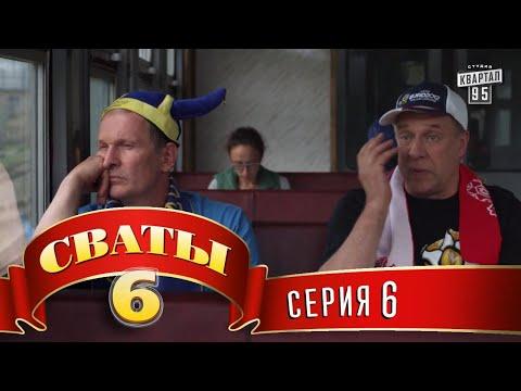 Сваты 6 (6-й сезон, 6-я серия)