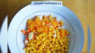 Салат с кукурузой, крабовыми палочками и апельсином