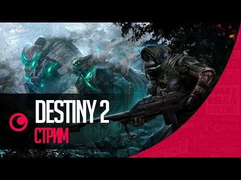 ● Destiny 2 | PC (ПРОХОЖДЕНИЕ)