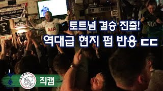 SPURS' reaction to going Champions League Final in the local PUB. Moura Hat-trick vs Ajax.