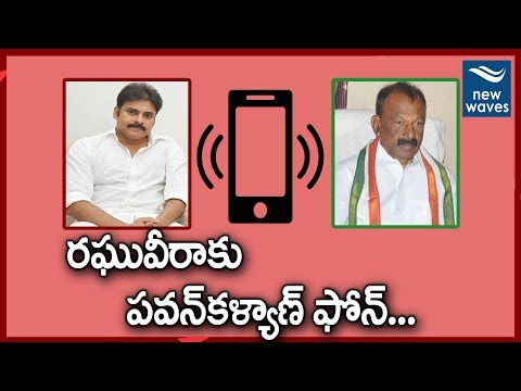 Janasena Pawan Kalyan Phone Call to Raghuveera Reddy | JFC Meeting