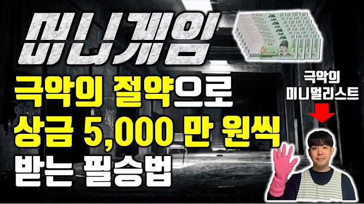 진용진 머니게임 최대로 절약해서 상금 5천만원 받는 방법! 미니멀리스트가 알려주는 머니 게임 전략! (현실성 0.01%)