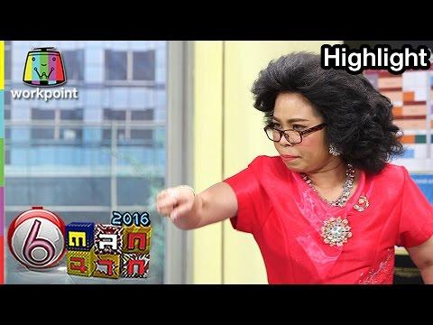 ครูเพ็ญศรี ตอน เรียนดีมีอภิสิทธิ์ (Teacher Phensri and the equality)| ตลก 6 ฉาก Full HD