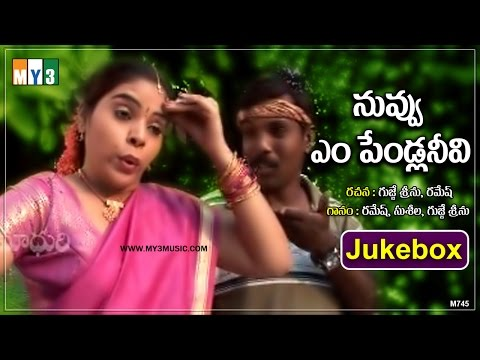 New Janapadalu Video Songs In Telugu 2017 - Nuvem Pedlanivi - Telugu Traditional Folk Songs Jukebox