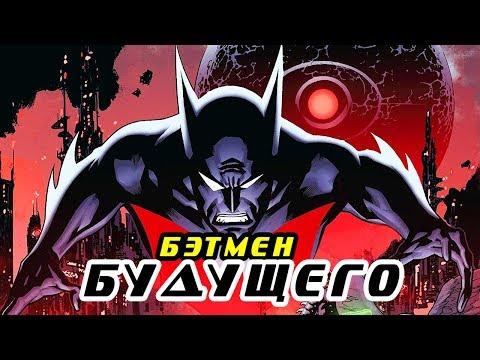 Смотреть онлайн мультфильм бэтмен будущего все серии подряд