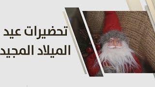 تحضيرات عيد الميلاد المجيد