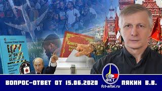 Валерий Пякин. Вопрос-Ответ от 15 июня 2020 г.