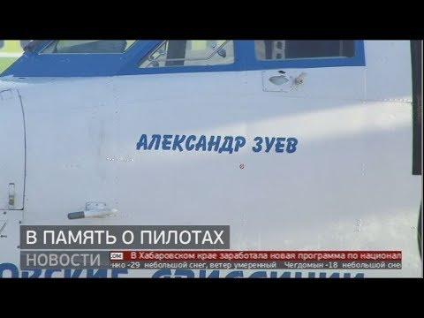В память о пилотах. Новости. 09/01/2020. GuberniaTV