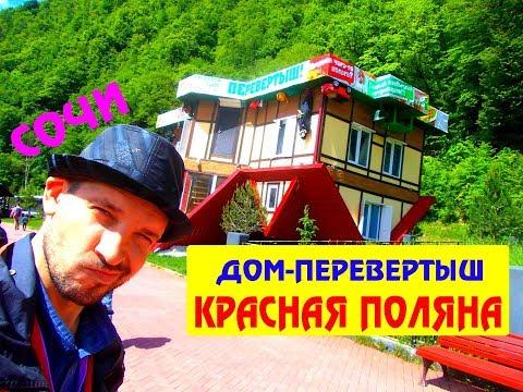 Поезд Ласточка в Сочи Роза Хутор Красная Поляна