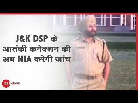 J&K DSP Davinder Singh के आतंकी कनेक्शन की अब NIA करेगी जाँच