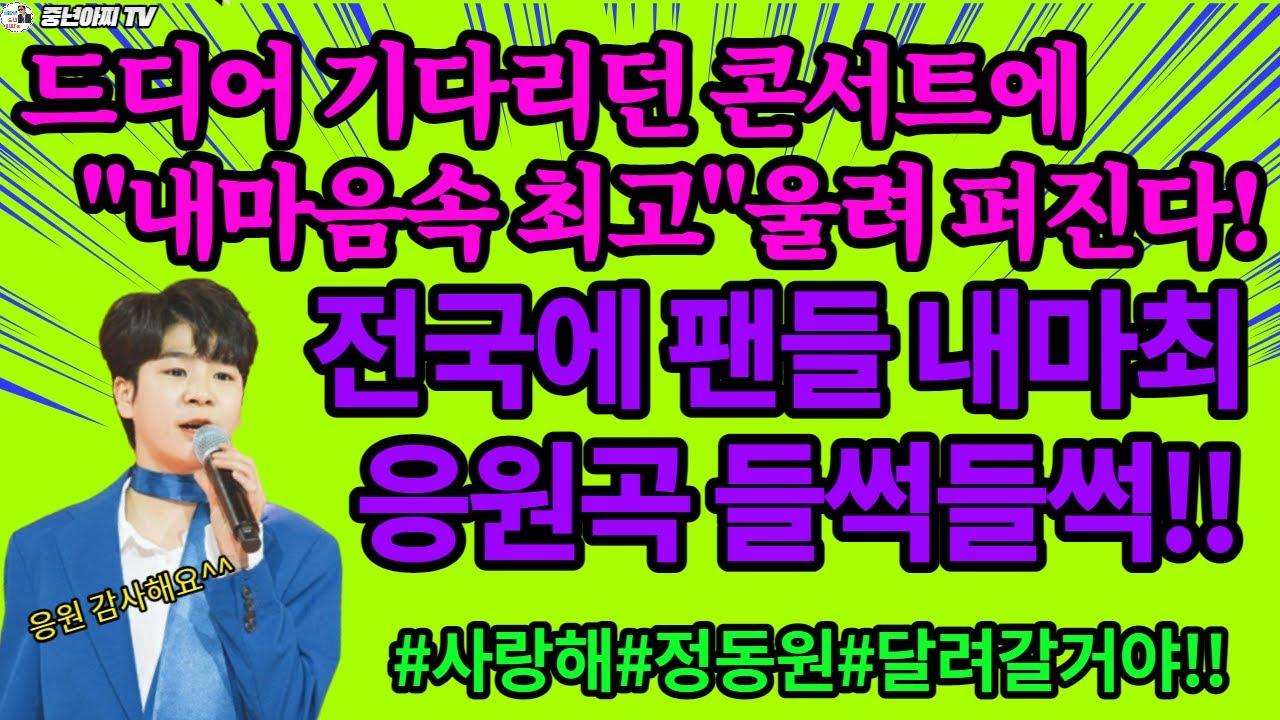 정동원,드디어 콘서트에 내마음속최고 울려퍼진다//전국팬들 내마최 응원곡 연습에 들썩들썩!!