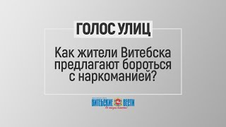 Голос улиц: как предлагают бороться с наркоманией жители Витебска?