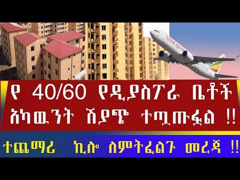 Ethiopia የ 40/60 የዲያስፖራ  ቤቶች አካውንት ሽያጭ ተጣጥፏል !! ተጨማሪ ኪሎ ለምትፈልጉ መረጃ! Ethiopian House Business Info !!