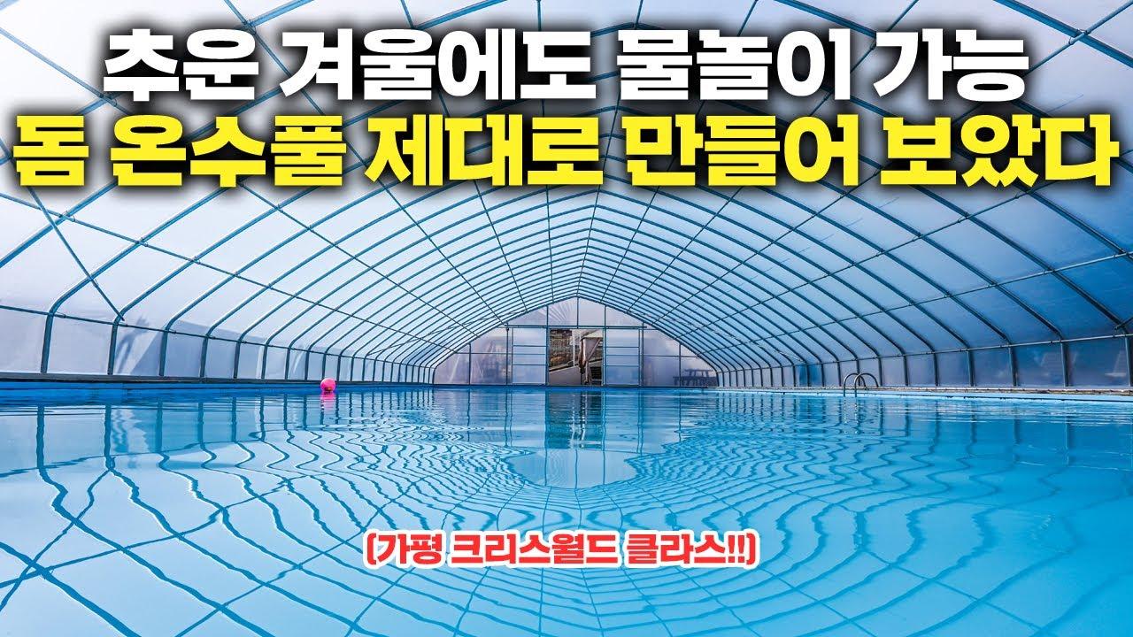 수영장 물만 300톤!! 300톤 물을 온수풀로 만들어 보았습니다