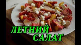 ЛЕТНИЙ САЛАТ с помидором, нектарином и фетой  //ЗАНИМАТЕЛЬНАЯ КУЛИНАРИЯ