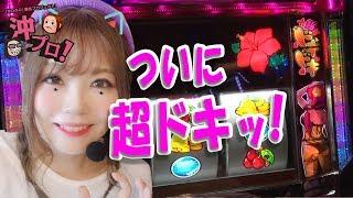 【視聴者プレゼント有り!】久しぶりの沖プロで超ドキ!「沖ひかり」襲名プロジェクト#20