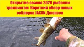 Открытие сезона рыбалки троллингом Короткий обзор новых воблеров JAXON Джексон Тrolling fishing