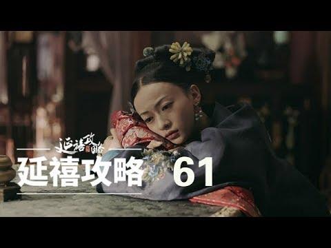 延禧攻略 61   Story Of Yanxi Palace 61(秦岚、聂远、佘诗曼、吴谨言等主演)