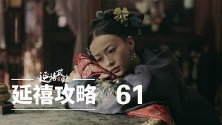 延禧攻略 61 | Story of Yanxi Palace 61(秦岚、聂远、佘诗曼、吴谨言等主演)