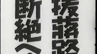 昭和の乗客名簿 thumbnail