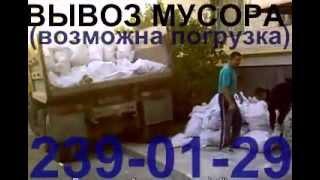 Вывоз мусора в Новосибирске(, 2013-02-07T04:48:30.000Z)