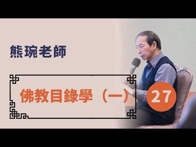 【華嚴教海】熊琬老師《佛教目錄學(一)27》20140102 #大華嚴寺