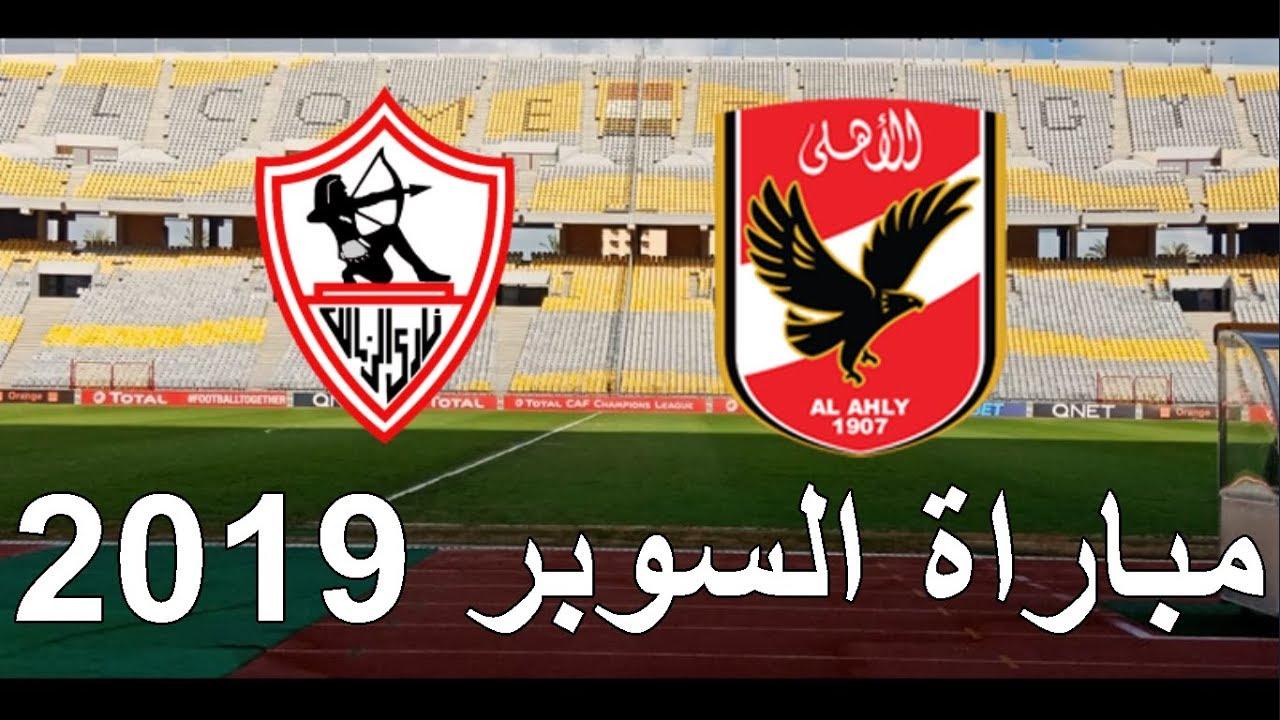 بث مباشر مباراة الاهلى والزمالك فى كأس السوبر المصرى 2019