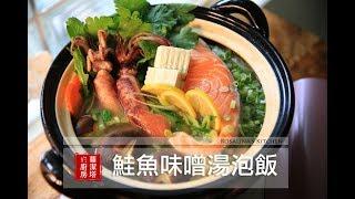 【蘿潔塔的廚房】味噌鮭魚湯泡飯,獨特配方,讓湯頭更加美味。