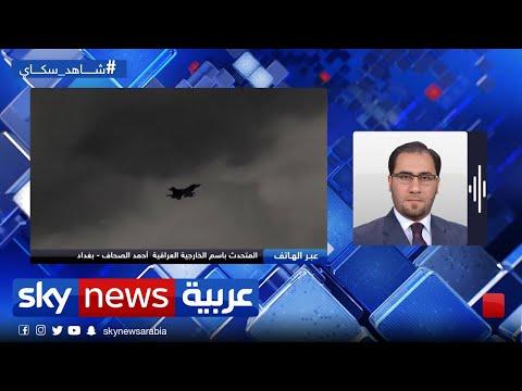 الجيش العراقي: اعتداء تركي سافر على حرس الحدود العراقي  - نشر قبل 2 ساعة