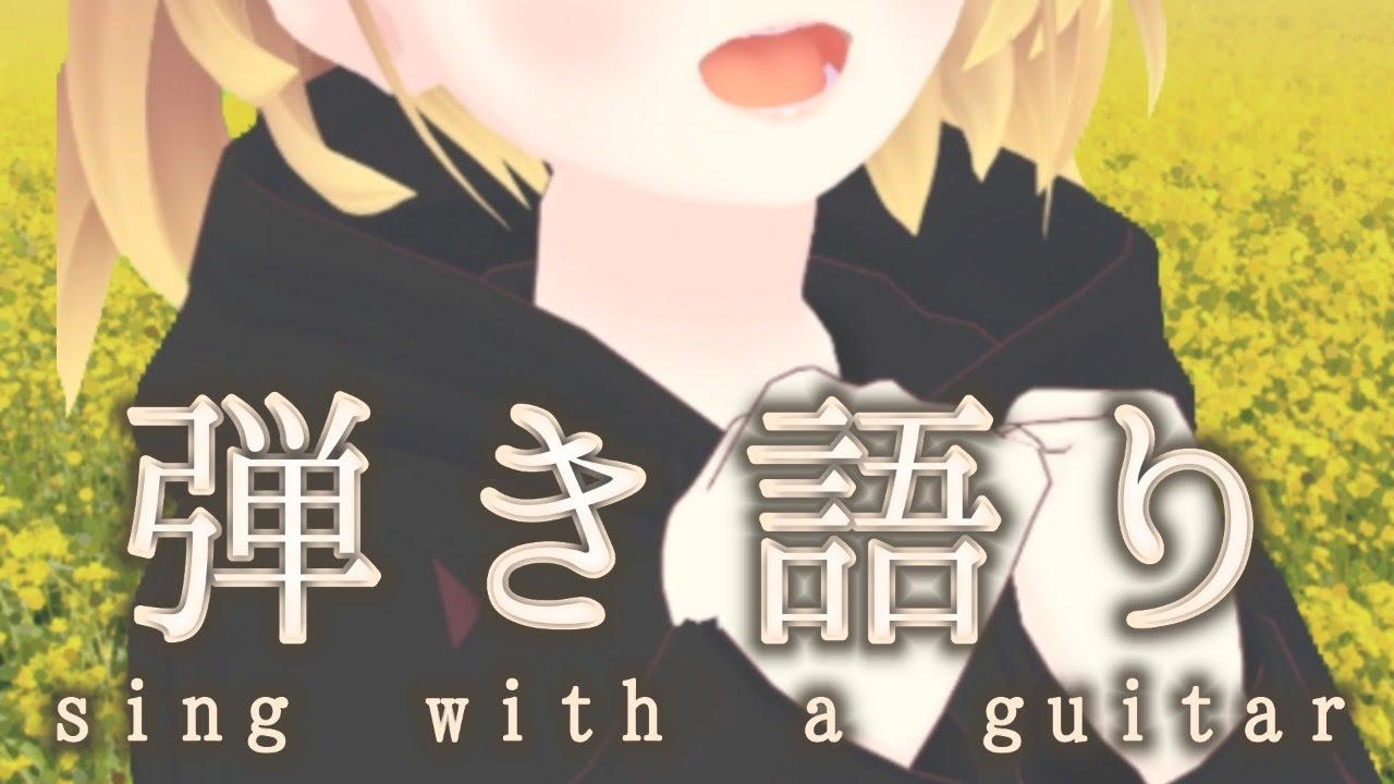 【弾き語り/sing with a guitar】もうすぐ春ですね【アイドルVtuber/暁月クララ】