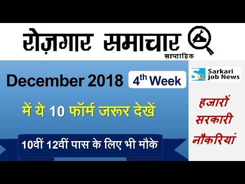 रोजगार समाचार : December 4th Week : Top 20 Govt Jobs - Employment News | Sarkari Job News 2018