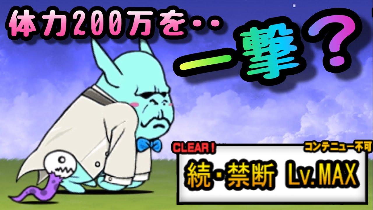 続6月強襲 禁断Lv.MAX  ゴリ男氏を一撃?で倒す! にゃんこ大戦争