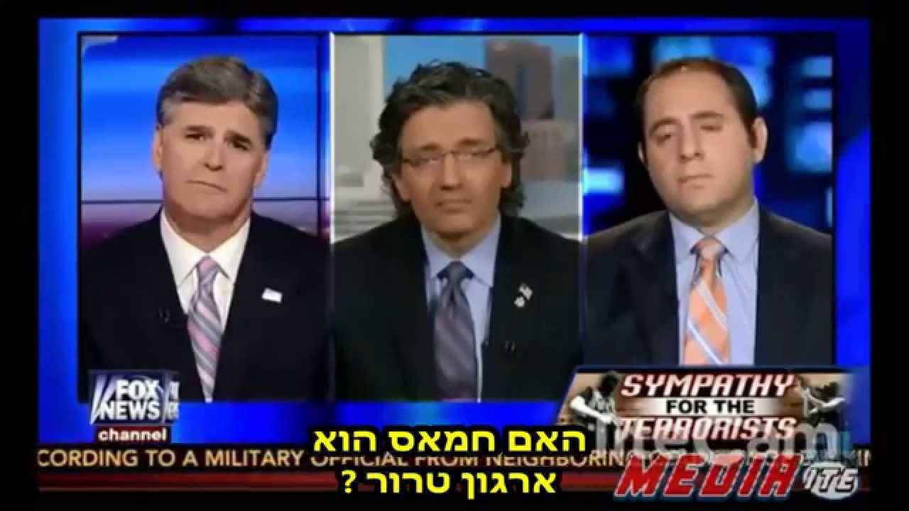 FOX NEWS. Sean Hannity Show - Is Hamas a terrorist ...
