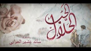Al Hob Al Halal Official Introduction Hesham Noor May Ahmed Directed Saeed Bashir Al Hawari