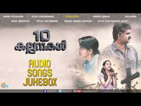 10 Kalpanakal Malayalam Movie | Audio Jukebox | Meera Jasmine, Anoop Menon | Mithun Eshwar |Official