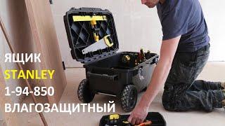 Ящик Stanley Pro Mobile JobChest 1-94-850 / Хранение крупногабаритного инструмента / Обзор 2019