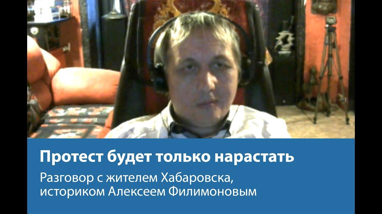 Протест будет только нарастать. Разговор с жителем Хабаровска, историком Алексеем Филимоновым