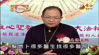 元啟 元諄 元然(2)【用易利人天42】| WXTV唯心電視台