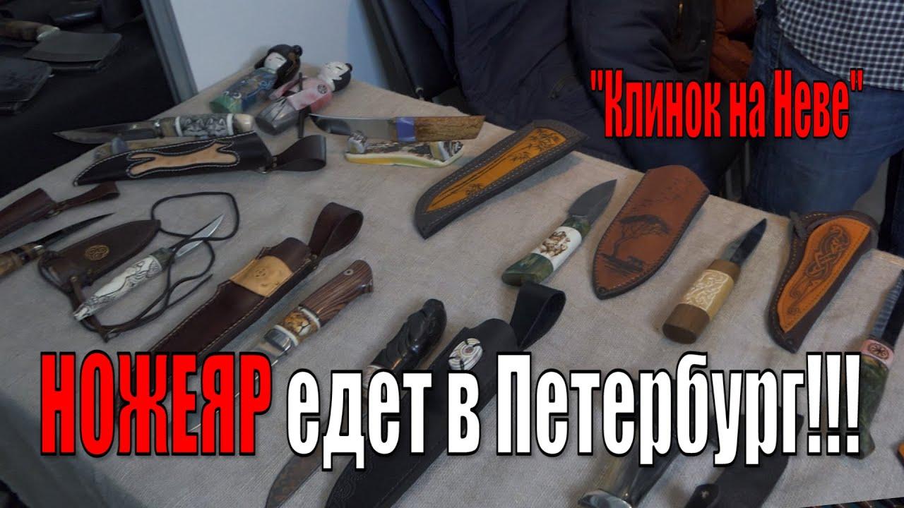 НОЖЕЯР едет в Петербург!!!