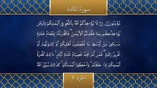 Holy Qur'an Recitation | Part 7 | #Ramadan2021 | تلاوتِ قرآن مجید